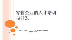尤丽佳人力资源管理优秀毕业答辩ppt.ppt