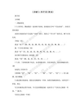 [讲解]1择芹菜(教案).doc