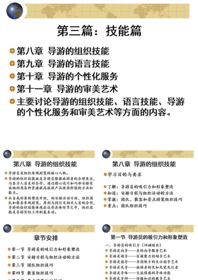 第八讲_导游的组织技能.ppt