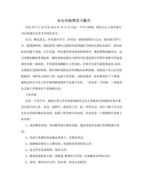 办公室助理实习报告.doc