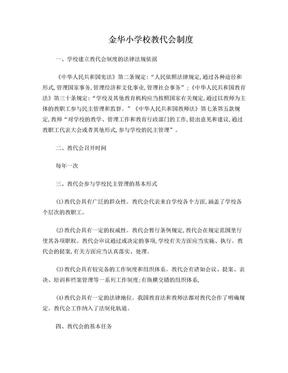 金华小学校教代会制度.doc