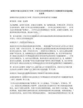 深圳市中级人民法院关于审理二手房买卖合同纠纷案件若干问题的指导意见(初稿)及说明.docx