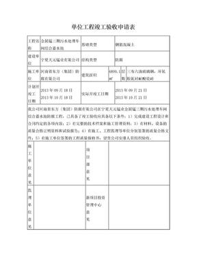 单位工程竣工验收申请表(样板).doc