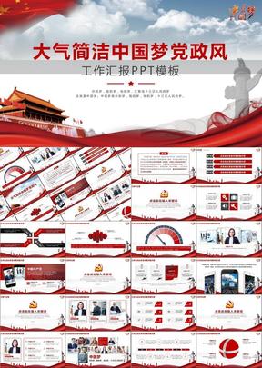 【党政】大气简洁中国梦党政风工作汇报PPT模板-压缩.pptx