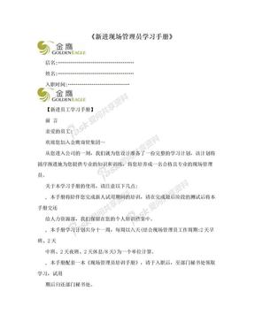《新进现场管理员学习手册》.doc