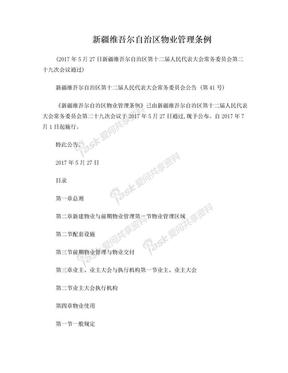 新疆维吾尔自治区物业管理条例.doc
