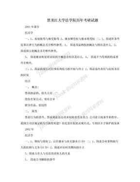 黑龙江大学法学院历年考研试题.doc
