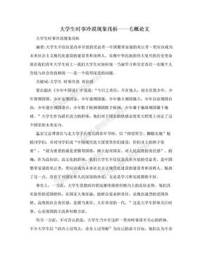 大学生时事冷漠现象浅析——毛概论文.doc