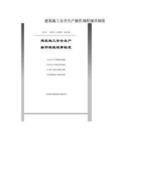 建筑施工安全生产操作规程规章制度.doc