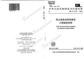 015风力发电项目建设工程验收规范.pdf