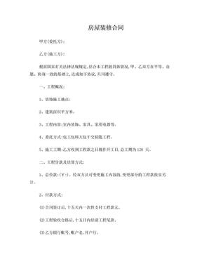 房屋装修合同(贷款专用).doc