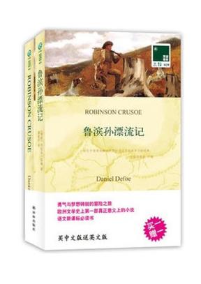 双语译林 鲁滨孙漂流记(买中文赠送英文版).pdf