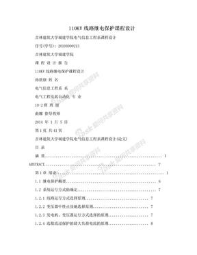 110KV线路继电保护课程设计.doc