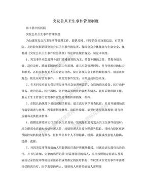 突发公共卫生事件管理制度.doc
