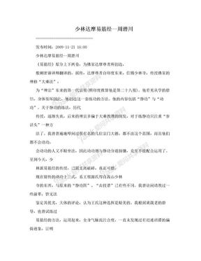 少林达摩易筋经--周潜川.doc