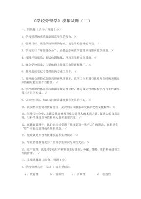 学校管理学模拟试题(二).doc