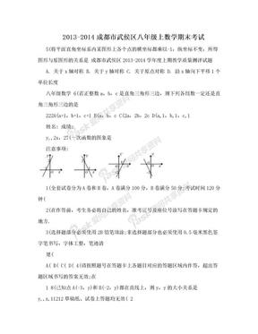 2013-2014成都市武侯区八年级上数学期末考试.doc