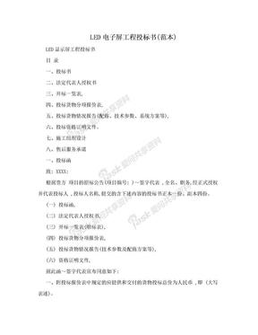 LED电子屏工程投标书(范本).doc