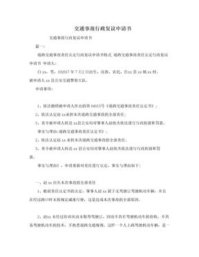 交通事故行政复议申请书.doc