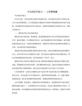 声乐的发声练习——亓仲辉收藏.doc