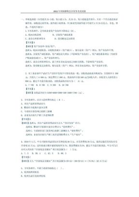 2011年会计初级职称考试试题.docx