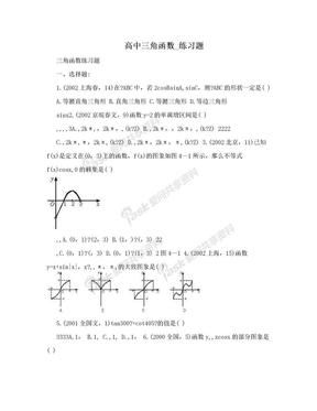 高中三角函数_练习题.doc
