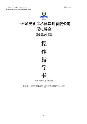 化镍金作业指导书_ACL-007+KAT-450+NPR-8+TAM-LC_.pdf