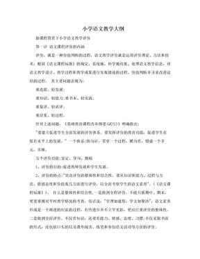 小学语文教学大纲.doc