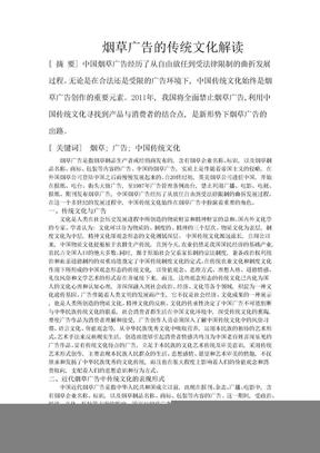 烟草广告的传统文化解读.docx