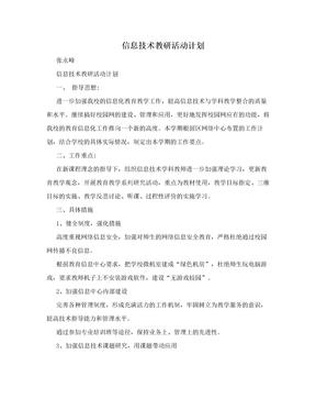 信息技术教研活动计划.doc