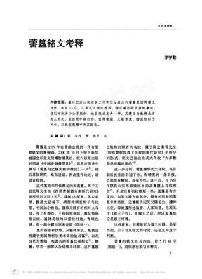 簋铭文考释.pdf