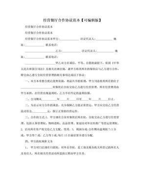经营餐厅合作协议范本【可编辑版】.doc