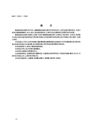 GBT_16561-1996_集装箱设备交接单.pdf