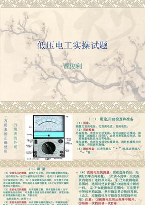 2016年低压电工实操试题.ppt