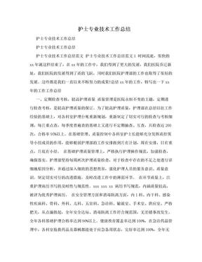 护士专业技术工作总结.doc