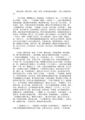 净土大经解演义600集全(简体版)02-039-0086_zh_CN.doc