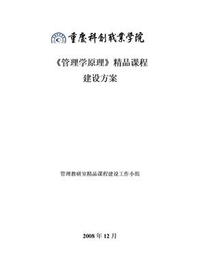 管理学精品课程建设方案(2).doc