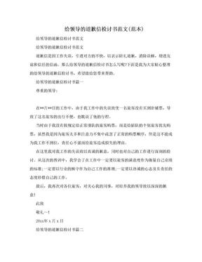 给领导的道歉信检讨书范文(范本).doc