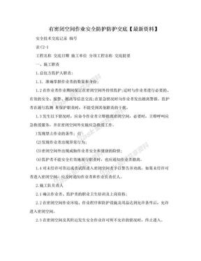 有密闭空间作业安全防护防护交底【最新资料】.doc