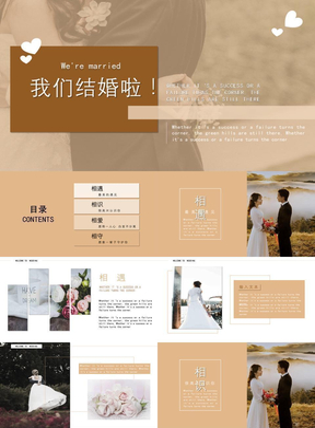 清新浪漫黃色婚禮相冊展示PPT模板