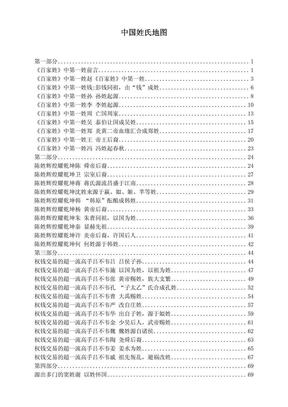 中国姓氏地图.pdf