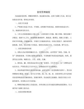 食堂管理制度.doc