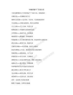 中秋房地产广告语大全.docx