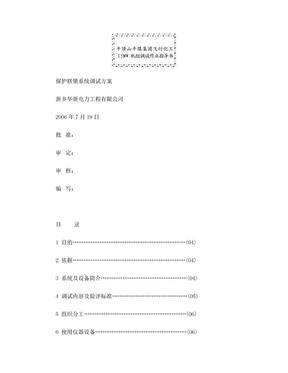 联锁保护调试方案.doc