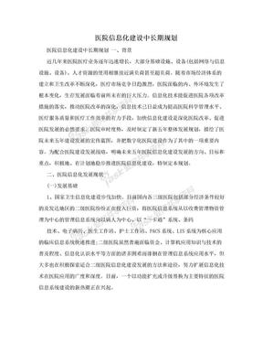 医院信息化建设中长期规划.doc