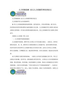 人力资源战略 论文人力资源管理培训论文.doc