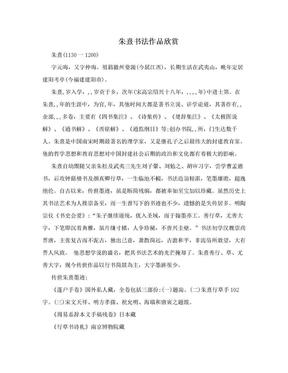 朱熹书法作品欣赏.doc