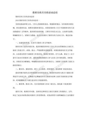 保密宣传月宣传活动总结.doc