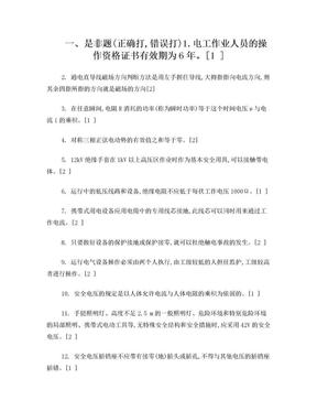 2014特种作业(电工)考试题3.doc