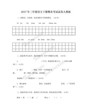 2017年二年级下册语文期末考试试卷人教版.doc
